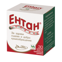 ЕНТАН КАПС Х 30 Борола 10,15 лв. от Vitania.bg