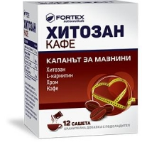 ХИТОЗАН КАФЕ сашета х 12 ФОРТЕКС 14,20 лв. от Vitania.bg
