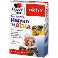 ДОПЕЛХЕРЦ АКТИВ Имуно за деца капс х 30 6,71 лв. от Vitania.bg