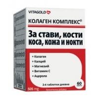 ВИТАГОЛД КОЛАГЕН КОМПЛЕКС ТАБЛ X 60 9,38 лв. от Vitania.bg