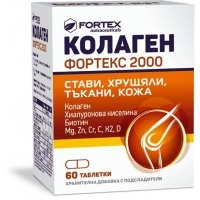 ФОРТЕКС КОЛАГЕН 2000 таблети x 60 13,50 лв. от Vitania.bg