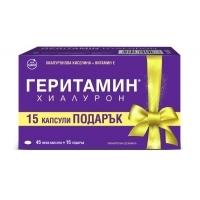 ГЕРИТАМИН ХИАЛУРОН капсули x 45+15 Подарък 17,21 лв. от Vitania.bg