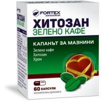ХИТОЗАН Зелено кафе капсули х 60 ФОРТЕКС  14,70 лв. от Vitania.bg