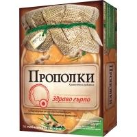 ПРОПОЛКИ ПАСТИЛИ Алое 16 бр.  5,50 лв. от Vitania.bg