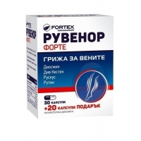 РУВЕНОР ФОРТЕ капсули х 30 + 20 ФОРТЕКС 16,90 лв. от Vitania.bg