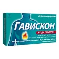 ГАВИСКОН ЯГОДА табл. за дъвчене х 16 6,50 лв. от Vitania.bg