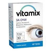 ВИТАМИКС за очи капсули х 30 ФОРТЕКС 7,26 лв. от Vitania.bg