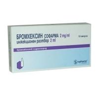 БРОМХЕКСИН АМП. 2 мг.х 2 мл.х10 бр. СФ 1,50 лв. от Vitania.bg