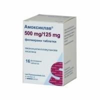 АМОКСИКЛАВ ТАБЛ. 625 мг.х 16 7,30 лв. от Vitania.bg