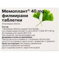 НАТУРПРОДУКТ МЕМОПЛАНТ 40 мг. филмирани таблети x 20 9,20 лв. от Vitania.bg