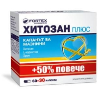 ХИТОЗАН ПЛЮС капсули х 60 + 30 ФОРТЕКС 18,90 лв. от Vitania.bg