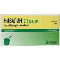 НИВАЛИН АМП 2.5 мг. 1 мл. 10 бр. 26,06 лв. от Vitania.bg